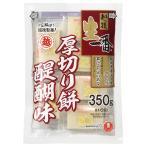 新潟県産もち米100% 厚切り餅 醍醐味 350g×12袋