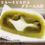 トローリとろけるスイーツクリーム大福 5種 10個(各味2個入) いちご 抹茶 胡麻 チョコ カフェオレ 美味しい和菓子