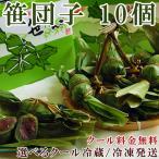 笹団子(笹だんご)10個 新潟 和菓子 お取り寄せ 上生菓子