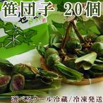 和菓子 笹団子(笹だんご) 20個 お取り寄せ 上生菓子 新潟土産 冷凍・冷蔵発送対応