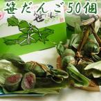 新潟特産品 笹団子(笹だんご) 50個 新潟土産 定番笹団子 笹だんご