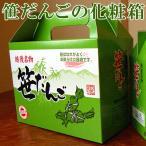 笹団子専用化粧箱 20個入用 お土産贈り物の笹だんごは化粧箱に入れて (こちらは化粧箱のみです)