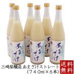 三崎屋 ストレート 甘酒 740g