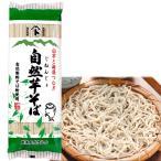 自然芋そば 250g×20袋 自然薯そば 乾麺 蕎麦 へぎそば 新潟