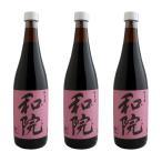 高級だし醤油 和院 720ml×3本セット コトヨ醤油醸造元 ワイン 新潟