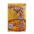 カレー味 から揚げ粉 80g×2袋 新潟発 ソウルフード 丸榮製粉 メール便 お試し