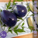 お漬物 黒十全なす漬け 250g(約3〜5個)×5袋 新潟県産 十全茄子 浅漬け 産直