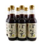 ポン酢 ぽんず 360ml×6本 国産丸大豆しょうゆ ゆず・すだち果汁使用