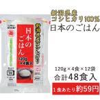 レトルトご飯 日本のごはん 120g×4食×12袋入 越後製菓 パックご飯