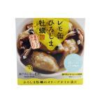 レモ缶 ひろしま牡蠣オリーブオイル漬け 65g×24個セット 広島牡蠣 本州送料無料
