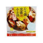 レモ缶 宮島ムール貝オリーブオイル漬け 65g×6個セット 本州送料無料