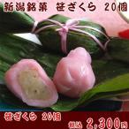 桜スイーツ 新潟和菓子ピンクの笹団子 笹ざくら 20個 土産に 笹だんご さくら