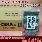ごま餅 切り餅 たっぷりごまもち 220g×10袋 胡麻餅 黒ごま