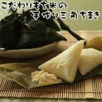 三角ちまき 端午の節句にこだわりもち米 20個 手作り きな粉付 新潟土産 和菓子 お取り寄せ