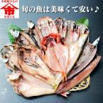 \お中元 ギフト/干物 送料無料 プレゼント おまかせ干物セット5000円コース 魚 食品 食べ物 お取り寄せ グルメ お歳暮  父の日 おかず おつまみ