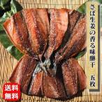 \干物のお取り寄せ グルメ/さば開き生姜の香る味醂干(相模湾産) 5枚 送料無料 魚 食品 食べ物 ギフト プレゼント 母の日 父の日 お歳暮 お中元