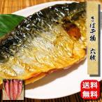 \干物のお取り寄せ グルメ/送料無料 サバ干物(国産)6枚入 魚 食品 食べ物 ギフト プレゼント 魚 食品 食べ物 お歳暮 父の日 母の日