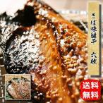 \父の日 ギフト/ 送料無料 さば味醂干(国産)6枚 魚 食品 食べ物 お歳暮 お中元 母の日 プレゼント お取り寄せ グルメ