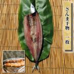 秋刀魚干物(国産) 1枚