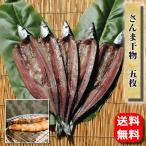 さんま干物(国産)5枚 送料無料 秋刀魚 お取り寄せ ギフト プレゼント グルメ おかず おつまみ ご飯のお供 秋