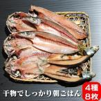 (干物の王道5種のセット)しっかり「朝飯」干物セット(国産原料使用)