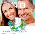 【2個以上で送料無料】自信あふれる白い歯・キレイな笑顔へ [ 薬用 ビースマイル ホワイトニング歯磨きジェル ]※メール便対応していません。