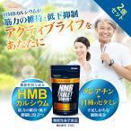 筋肉量 筋力 機能性表示食品 HMBタブレット36000 お得な2個セット5%OFF  送料無料