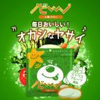 【メール便送料無料】子供の栄養サプリ[ノビーノ 21種のやさい]ミックスフルーツ味