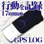 GPSロガー GPSロガー/...