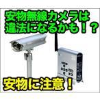 防犯カメラ ワイヤレス