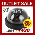 【50%OFF】 防犯カメラ ダミーカメラ ドーム型カメラ 【OUTLET SALE】