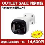 【新元号令和スタート記念 数量限定在庫限り】 防犯カメラ Panasonic 屋外バッテリーカメラ 【OUTLET SALE】