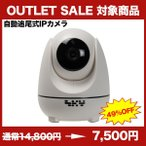 【新元号令和スタート記念 数量限定在庫限り】 防犯カメラ IPカメラ PTZ Cam 【OUTLET SALE】