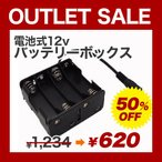 【50%OFF】 電池式12Vバッテリーボックス 【OUTLET SALE】