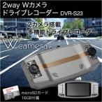 ドライブレコーダー 2カメラ 全方位4方向調整可能 駐車監視 一体型 音声同時録画可能ドライブレコーダー 16GB microSD付き