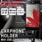 ショッピングスマホ スマホホルダー 車載 シガープラグ 360度回転 スタンド iphone対応 android対応