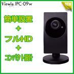 【今だけポイント15倍&送料無料】 IPC-09w viewla IPカメラ ネットワークカメラ