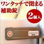 窓 防犯グッズ 家 サッシ 補助錠 簡単取付 2個入 ポイント消化 お試し 送料無料 窓の鍵