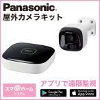 パナソニック Panasonic 屋外カメラキット / KX-HJC100K-W