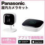 パナソニック Panasonic 屋内カメラキット / KX-HJC200K-W