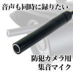 防犯カメラ/監視カメラ用 集音マイク 屋内用