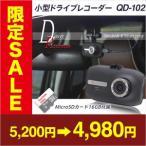 ショッピングドライブレコーダー 【送料無料】ドライブレコーダー お手軽小型 200万画素ドライブレコーダー Gセンサー搭載ドラレコ QD-102