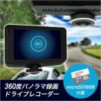 ショッピングドライブレコーダー ドライブレコーダー 360度 録画中ステッカー プレゼント 全周型 半球カメラ 全方向撮影 駐車監視