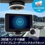 ショッピングドライブレコーダー ドライブレコーダー 360度 録画中ステッカー プレゼント 全周型 半球カメラ 全方向撮影 駐車監視 バックカメラ セット