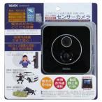 防犯カメラ 家庭用 屋外 ワイヤレス 人感 センサー 夜間 暗視 電源不要 防水 モニター付き 録画 液晶画面付き リーベックス SD3000LCD