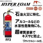 消火器 FF3 機械泡 水成膜 石油火災 リサイクルシール付