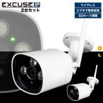 防犯カメラ2台セット 屋外 ワイヤレス ネットワークカメラ IPカメラ 防犯 屋外 200万画素 監視カメラ 1年保証 即納