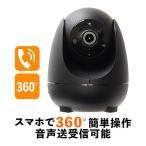 防犯カメラ 家庭用 ネットワークカメラ ホームカメラ 見守りカメラ WEBカメラ ベビーカメラ 介護カメラ ペットモニター IPカメラ