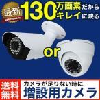 防犯カメラ 屋外 監視カメラ 130万画素 遠隔監視 屋外用 防水