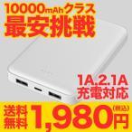 モバイルバッテリー 10000mAh 大容量 スマホ iPhone6 iphone6plus iphone5 5s 5c Galaxy ポケモンGO i-pad 充電器